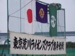 201年度東京荒川ライオンズクラブ旗争奪戦【学童】